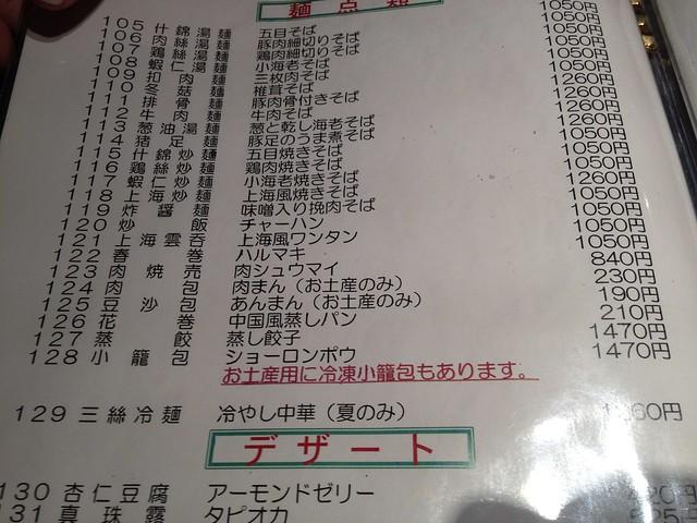 新亜飯店/ショーロンポウ(浜松町)
