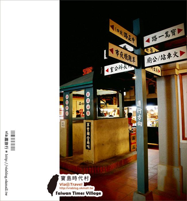 【寶島時代村】南投草屯的新樂點!前半區~台灣古厝老街建築群!(上)1-56
