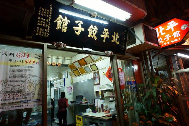 北平餃子館