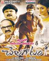 Chelagatam Telugu Movie