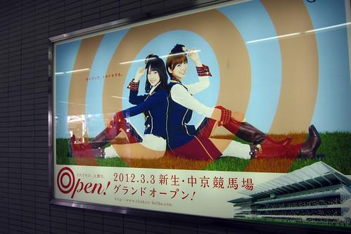 中京グランドオープン告知 / Chukyo R.C.
