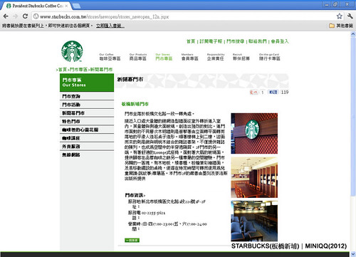 President Starbucks Coffee Corp.統一星巴克 [門市專區新開幕門市] - Google Chrome 2012426 下午 013136