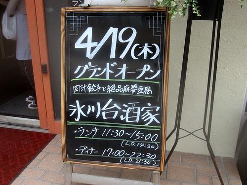 看板@氷川台酒家(氷川台)