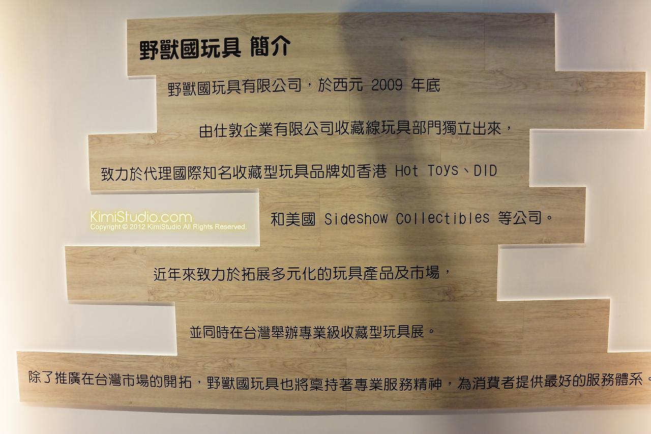 2012.03.31 野獸國-086