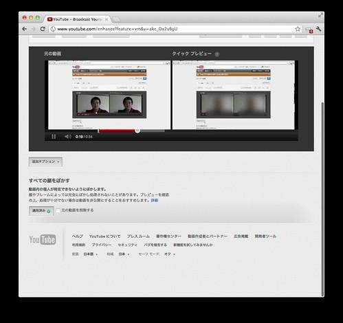 YouTube「動画加工ツール」ぼかし