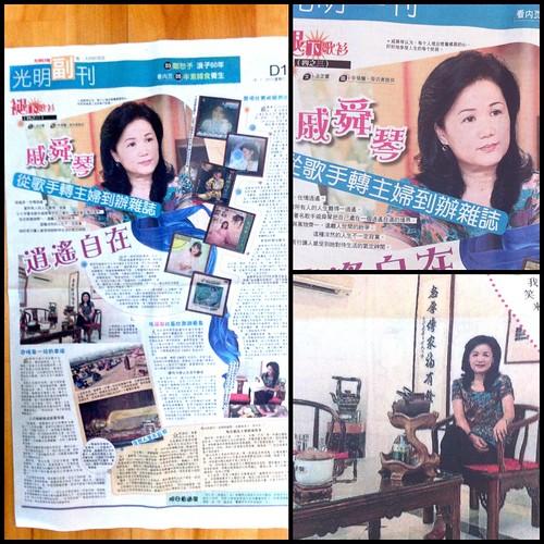 Mom on Guang Ming newspaper. 18th July 2012. 戚舜琴 从歌手转主妇到办杂志 逍遥自在 光明日报