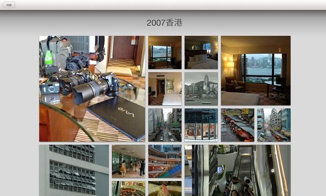 2007香港