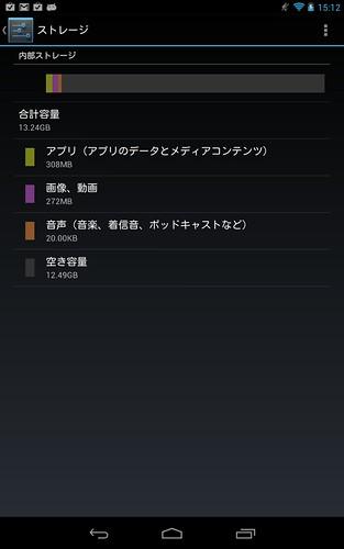 device-2012-07-29-151216