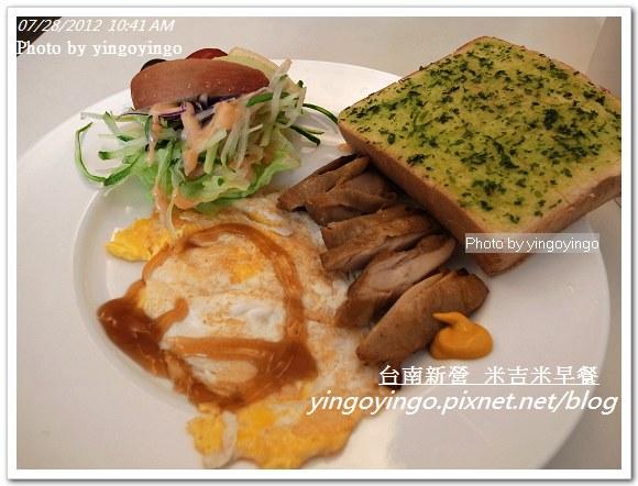 台南新營_米吉米早餐20120728_R0070389