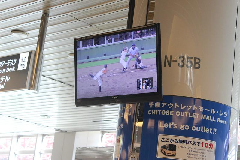 新千歳空港で高校野球観戦 投球