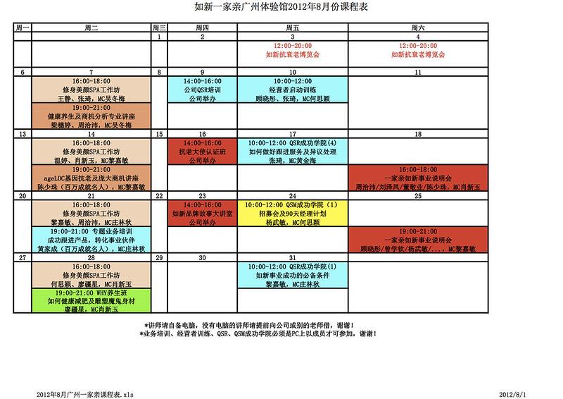 廣州一家親  2012年8月份課程表