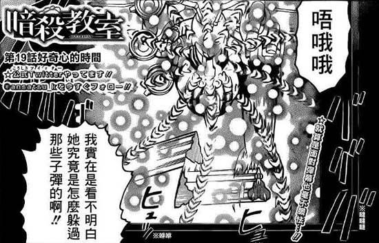 【漫畫】《暗殺教室》第十九話的STG哏