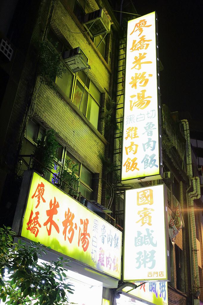 20140105萬華-廖嬌魯肉飯、米粉湯 (1)