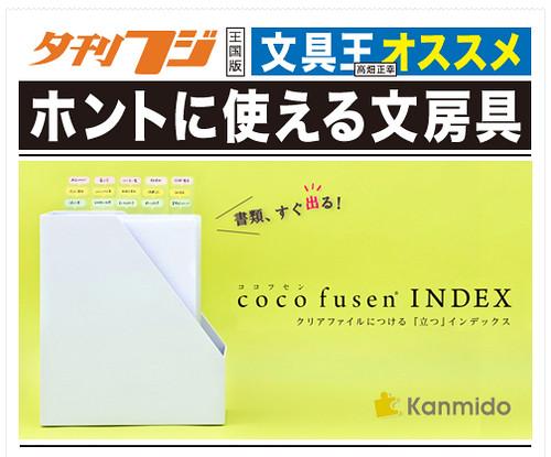 夕刊フジ隔週連載「ホントに使える文房具」4月14日(月)発売です!