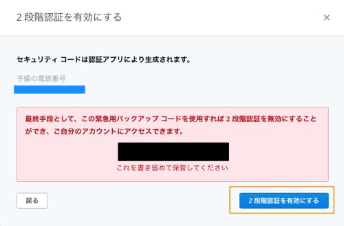Dropboxセキュリティコード
