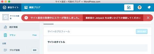 WordPress.com syncing error