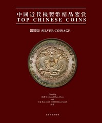 Top Chinese Coins Silver Coinage