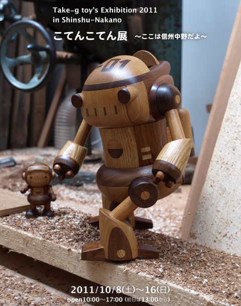Take-G Robots by Takegi Nakagawa
