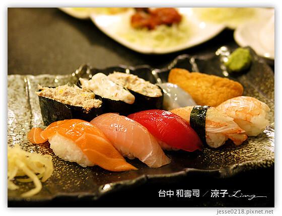 台中 和壽司 1