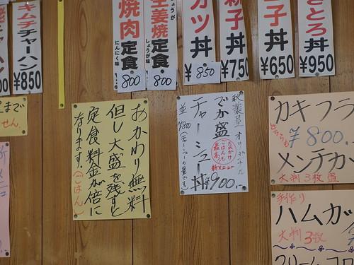 秋葉屋市場食堂@横浜中央卸売市場