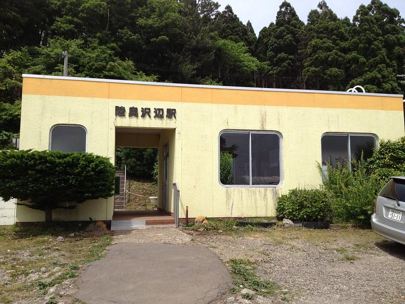陸奥沢辺駅