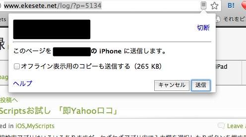 スクリーンショット 2012-06-29 10.38.40