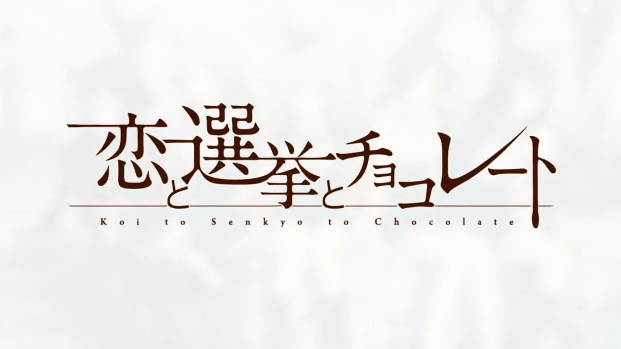Koi to Senkyo to Chocolate - OP - Large 01