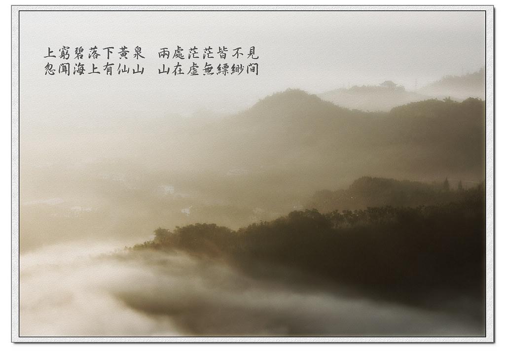 雲漫金龍山