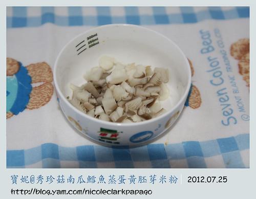 秀珍菇南瓜鱈魚蒸蛋黃胚芽米粉4