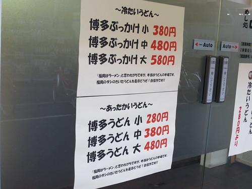 博多うどんメニュー@よかろうもん(江古田)