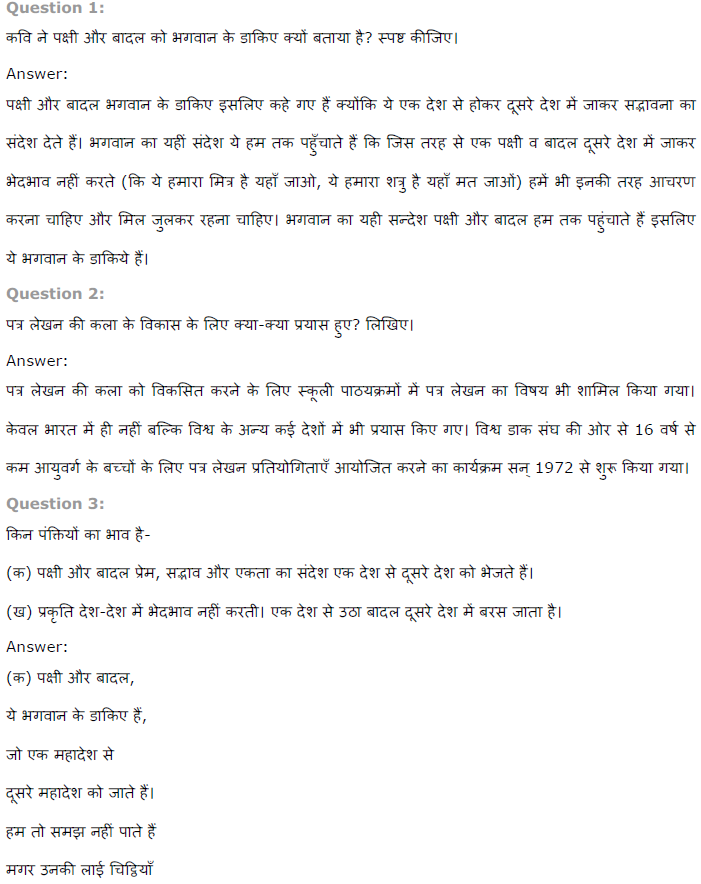 Letter writing services ncert book