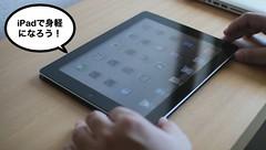 iPadは生活に潤いと遊び心を与えてくれる素晴らしい道具