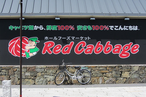 Red Cabbage Supermarket