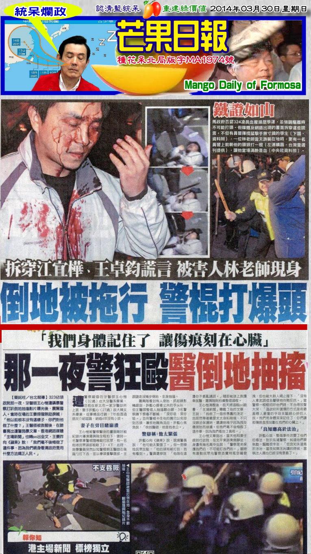 140330芒果日報--統呆爛政--聲稱勸離未鎮壓,江宜樺滿口謊話3