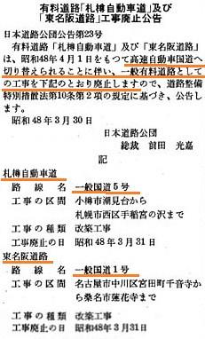 札樽道・東名阪道工事廃止公告