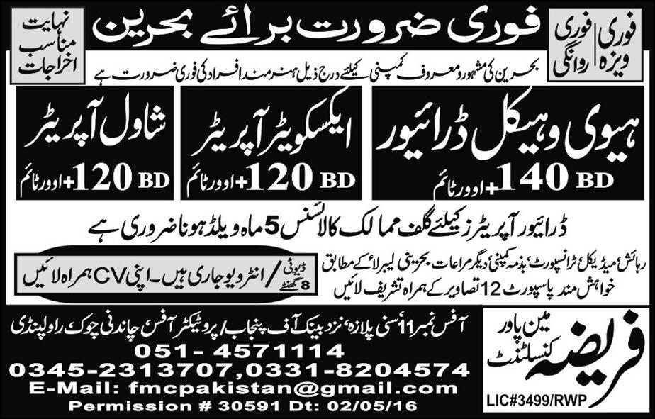Operator and Driving in Saudi Arabia Jobs 2016