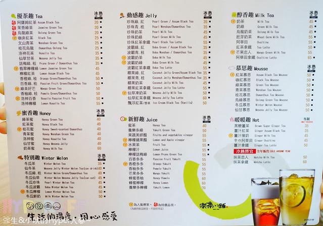 台中青海路喫茶小舖 (15)