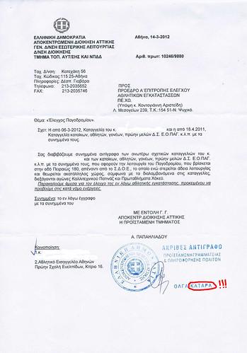 Αποκεντρωμένη Διοίκηση Αττικής 10246-9880_14.03.2012_001