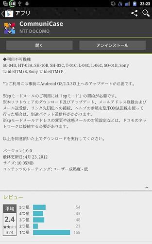 device-2012-04-23-232401