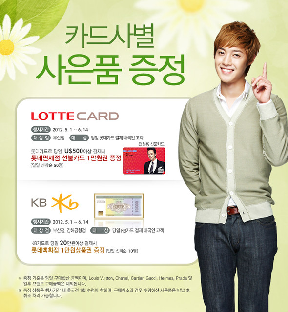 Kim Hyun Joong Lotte Duty Free Promo 1st May to 14th June