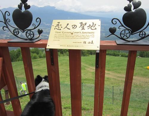 「恋人の聖地」から眺めるランディ 2012年6月23日 by Poran111