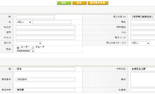 admin - 営業 - 見込み客 - vtiger CRM 5 - 業務用オープンソース CRM_1341208624687