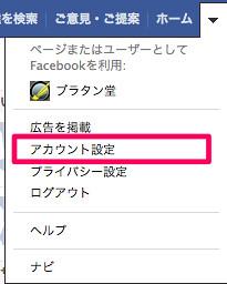 echofon for Facebookの設定を変更する(1)