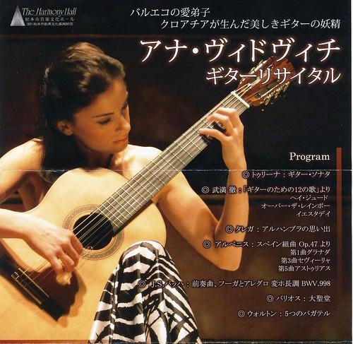 アナ・ヴィドヴィッチ ギターリサイタル ポスター上部 by Poran111