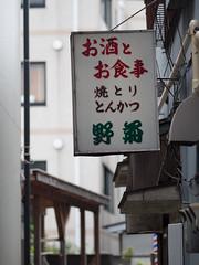 看板 Sign