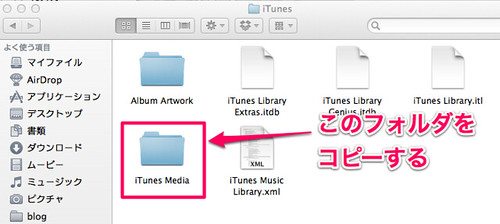 iTunesMediaをコピー