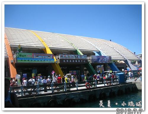 120707-小琉球服務中心