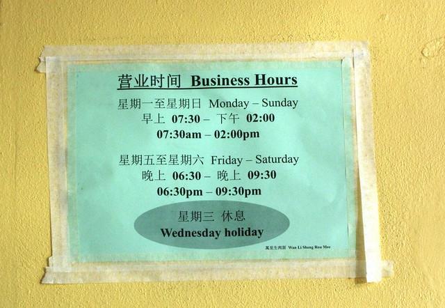 Wan Li opening hours