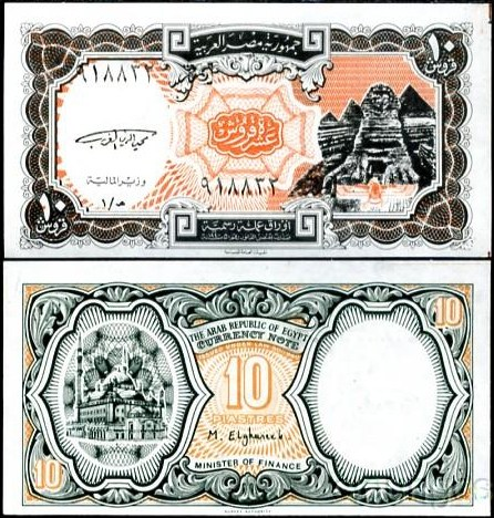 10 Piastres, Egypt 1997-98, Pick 187