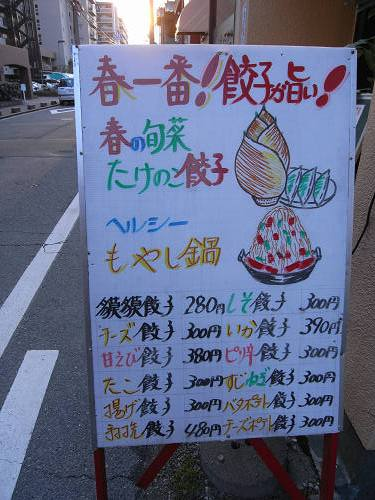 餃子専門店『貘貘』@奈良市-02